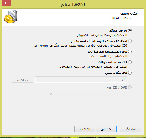 download_recuva_2