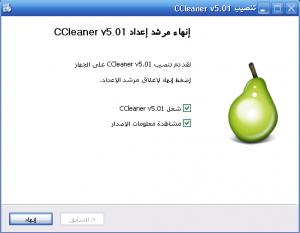 CCleaner-setup-2