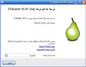 CCleaner-setup