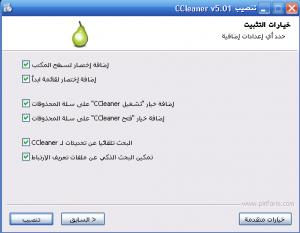 CCleaner-setup-options