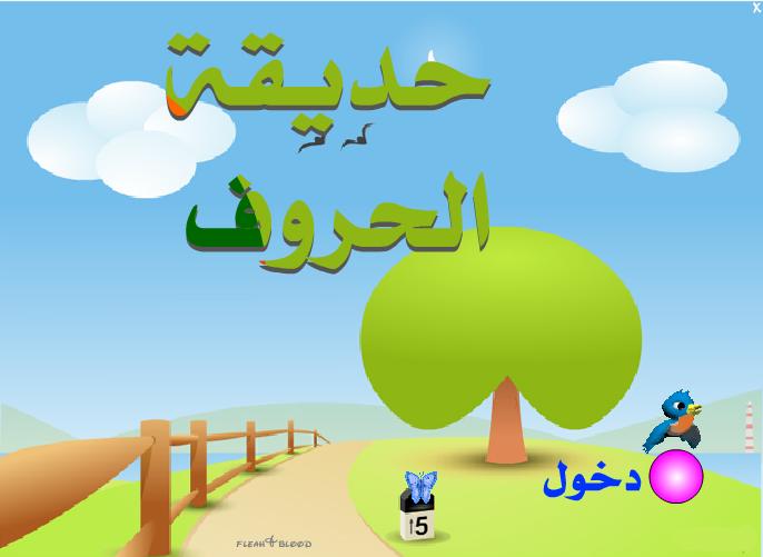 Download_garden_program_children_free