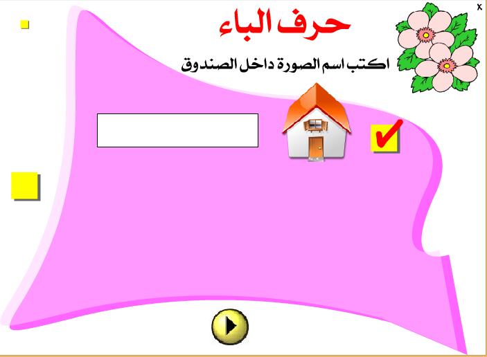 Download_garden_program_children_free_1