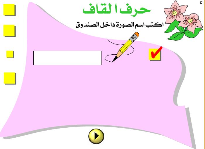 Download_garden_program_children_free_2