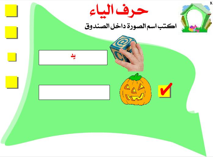 Download_garden_program_children_free_3