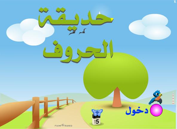 Download_garden_program_children_free_4