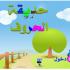 تحميل برنامج حديقة الحروف للاطفال مجانا letters garden children