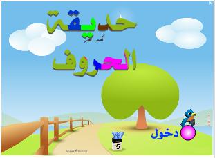 تحميل برنامج تعليم الحروف العربية للاطفال مجانا