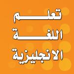 تعلم اللغة الانجليزية من هاتفك بتطبيق اندرويد learn english