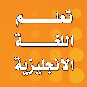 برنامج تعلم اللغة الانجليزية للاندرويد APK من هاتفك 2021 مجانا