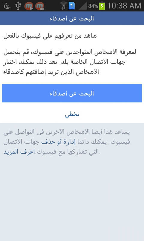 download_facebook_lite_3