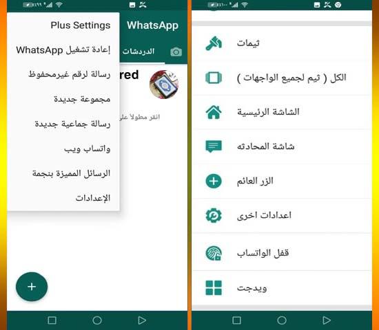 تحميل برنامج واتس اب بلس الازرق 2020 اخر اصدار للاندرويد