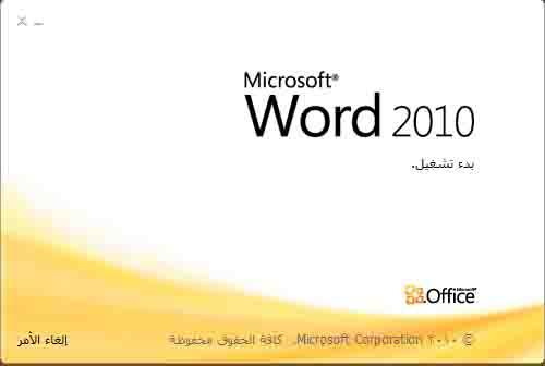 تحميل برنامج الكتابة word 2010