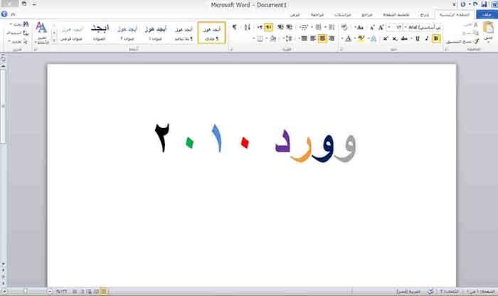 office 2010 تحميل عربي