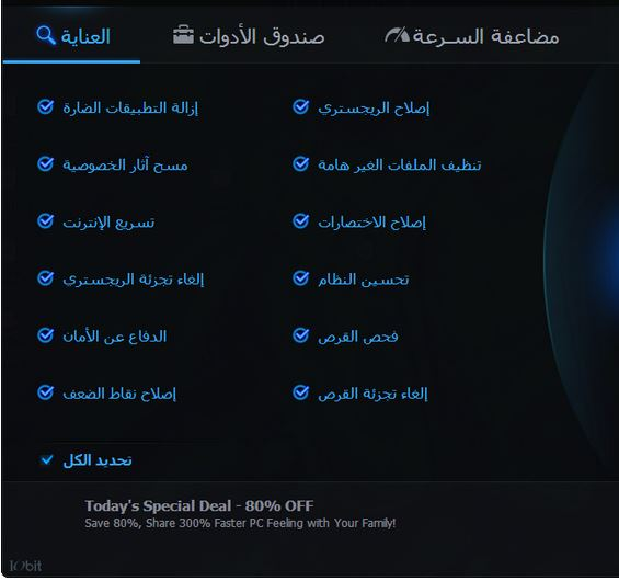 تحميل advanced systemcare