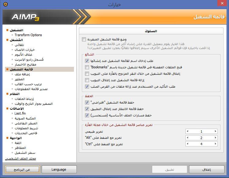 اعدادت aimp باللغة العربية