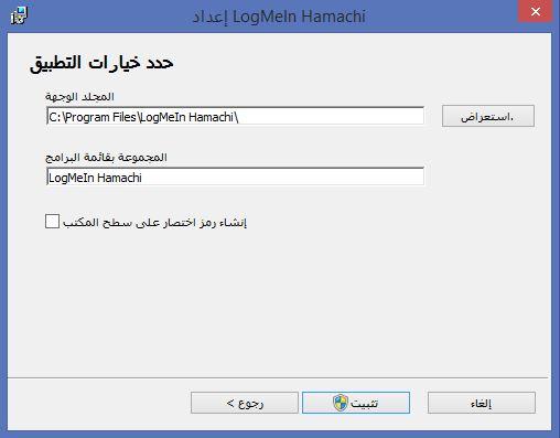 تثبيت برنامج هامشي على الكمبيوتر عربي مجانا