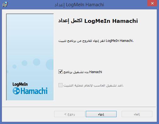 تم الانتهاء من تثبيت هماشي hamachi