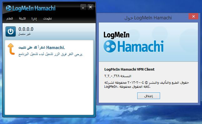 تحميل برنامج hamachi مجانا