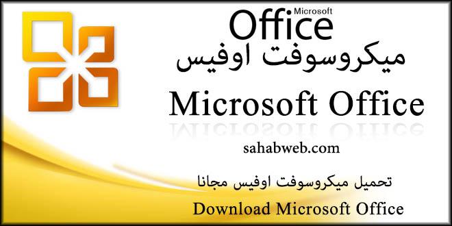 استخدام اوفيس 2016 Office مجانا