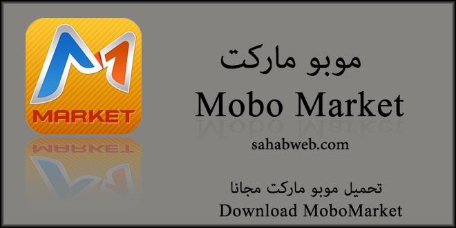 استخدم mobomarket بسهولة على الكمبيوتر والاندرويد تحميل مباشر