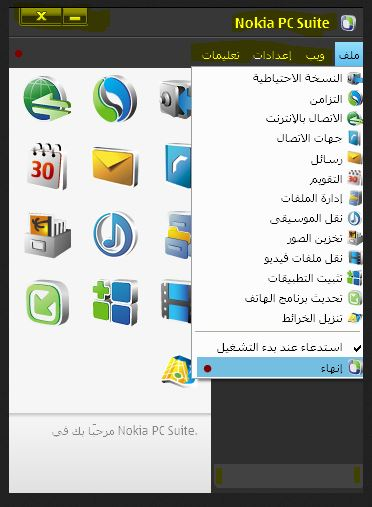 nokia pc suite عربي احدث اصدار