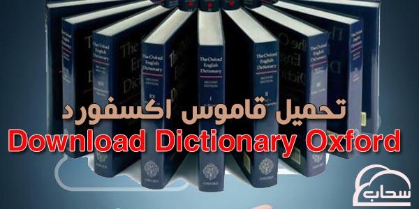 برنامج القاموس الانجليزى اكسفورد الجديد Dictionary Oxford