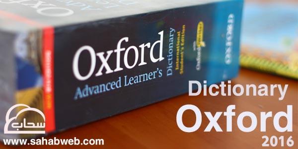 تنزيل تطبيق اكسفورد للكمبيوتر ، للاندرويد Dictionary Oxford