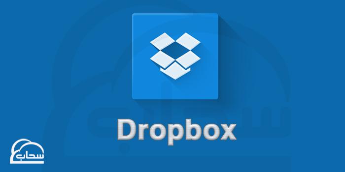 مميزات واستعمالات dropbox