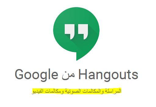 اتصالات ورسائل hangouts مجانية