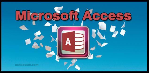 اعرف استخداما اكسس من مايكروسوفت واهميته access