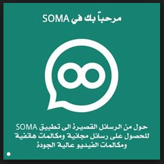 مميزت سوما ماسنجر للمكالمات المجانية soma