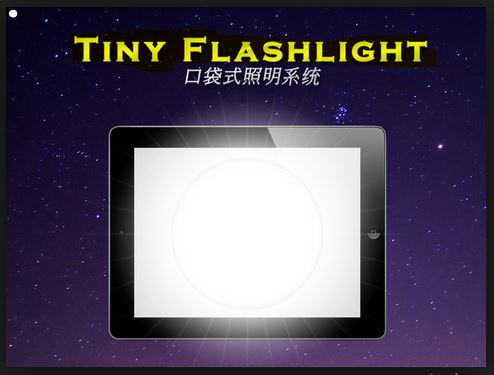فلاش لايت tiny flashlight خاصية اضاءة الشاشة كالمصباح