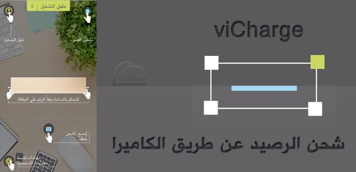 تعرف على برنامج الشحن viCharge