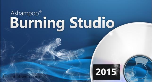 حرق الاسطوانات والتعامل مع الملفات باحتراف مع ashampoo burning studio
