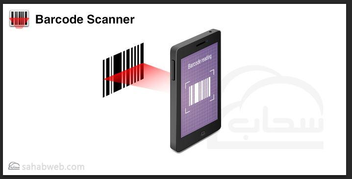 اسرع طريقة لقراءة الباركود barcode scanner
