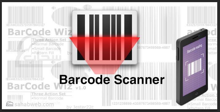 تحميل برانامج قاريء الباركود مجانا Barcode Scanner