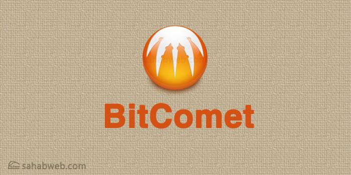 استخدامات بيت كوميت bitcomet احدث اصدار