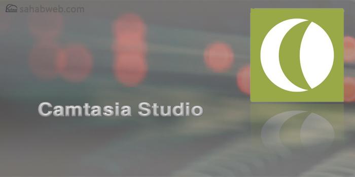 مميزات برنامج camtasia studio