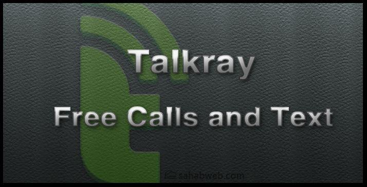 انظمة يعمل عليها talkray تالك راي الجديد