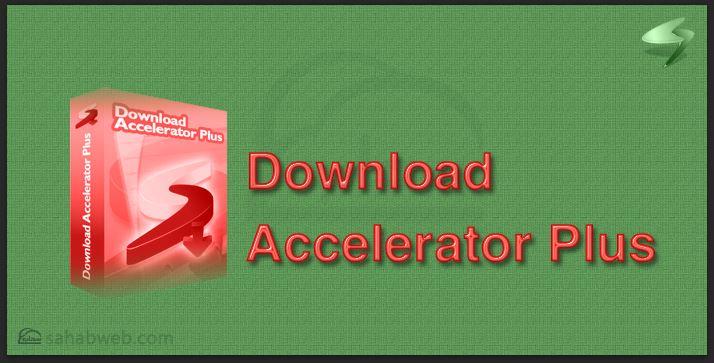 التنظيم المتكامل لملفات اثناء تنزيلها Accelerator