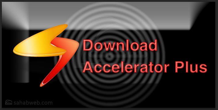 المميزات والاهمية لتطبيق accelerator للكمبيوتر