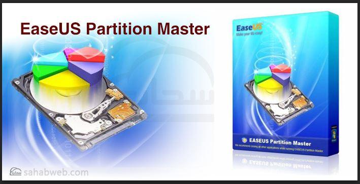 تحميل سهل وتثبيت سريع لبارتشن ماستر partition master