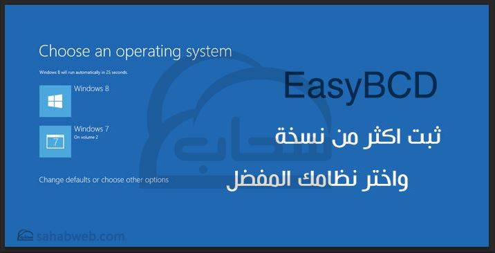 تعرف على easybcd وحمل وثبت اكثر من نظام لجهازك