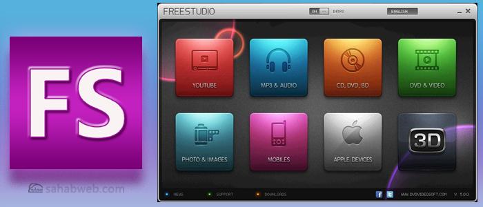 اعرف برنامج free-studio للتعامل مع الوسائط والمزيد من الادوات فى برنامج واحد