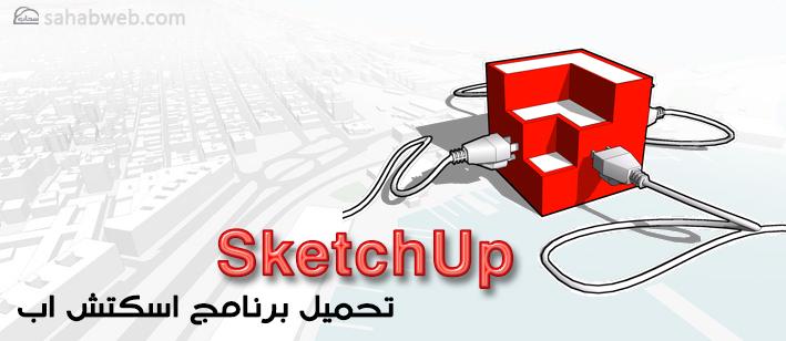 تعرف على مميزات اسكتش اب الجديد لعمل رسومات 3D