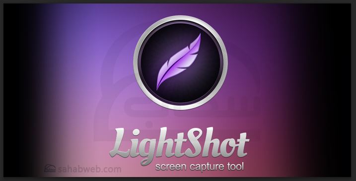 مجانا حمل لايت شوت lightshot