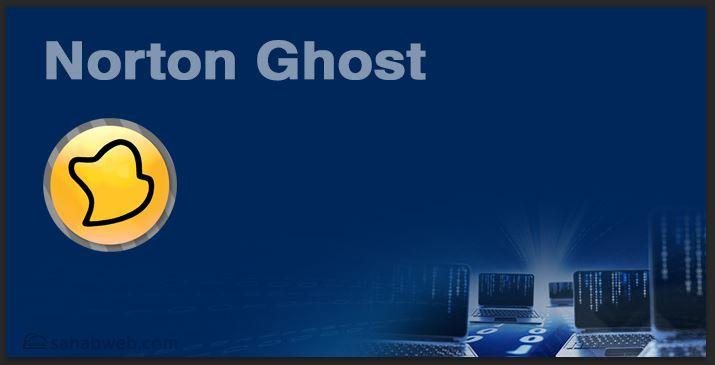 تحميل برنامج norton ghost نورتون جوست
