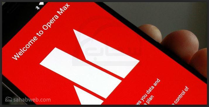 خفض استهلاكك مع اوبرا ماكس opera max
