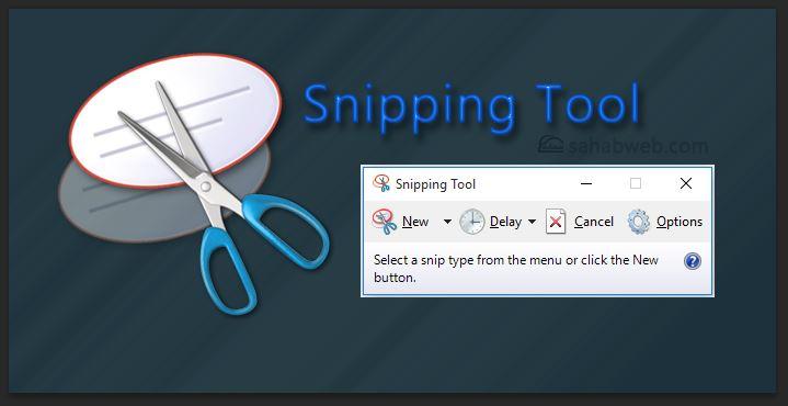 الوصول لادة المقص snipping tool