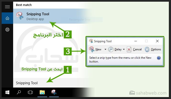 snipping-tool-download-4